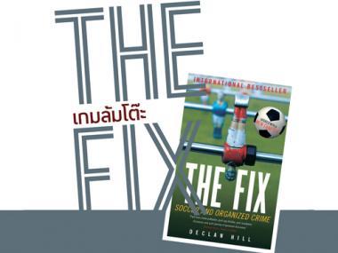 The Fix เกมล้มโต๊ะ