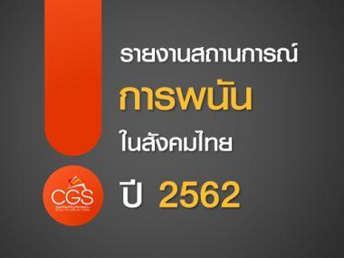 รายงานสถานการณ์การพนันในสังคมไทย ปี 2562